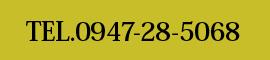 TEL:0947-28-5068