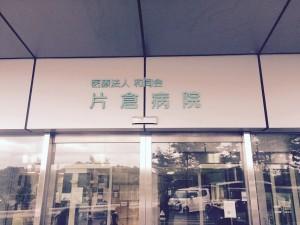 片倉病院(玄関)