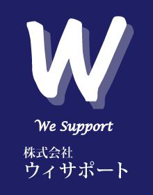 株式会社ウィサポート